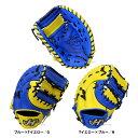 【あす楽対応】 ハタケヤマ 限定 軟式 ファースト ミット PRO-371 ファーストミット 野球用品 スワロースポーツ