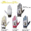 【あす楽対応】 ミズノ 限定 ミズノプロ シリコンパワーアークMI 両手用 手袋 1EJEA039 バッティンググラブ バッティンググローブ 野球用品 スワロースポーツ