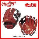【あす楽対応】 ローリングス 限定 軟式 グラブ HOH カラーシンクパッチ Japan Limited Order Quality オールラウンド用 GR7FHHS44L 軟式用 グローブ 野球用品 スワロースポーツ