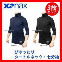 ザナックス タートルネック 七分袖 ぴゆったりシリーズ アンダーシャツ BUS-562-SET 3枚セット ウェア ウエア トレ-ニング 野球用品 スワロースポーツ 国産の画像