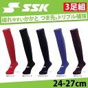 SSK エスエスケイ 3足組 カラーソックス 24-27cm YA1737C 靴下 ソックス 野球部 クリスマスのプレゼント用にも 野球用品 スワロースポーツ