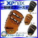 ザナックス 硬式 グラブ ファースト ミット BHF-3560 硬式用 ファーストミット 野球用品 スワロースポーツ