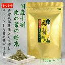 国産十割 桑の葉の粉末100g