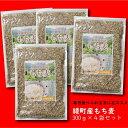 もち麦 九州宮崎県産 300g×4袋セット【ひなた食品】