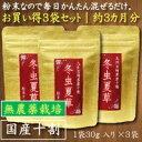 【3ヶ月じっくりコース】宮崎大学と共同研究した無農薬の国産1...