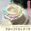 すみっコぐらし スペシャルケーキ 誕生日 ギフト すみっこぐ...