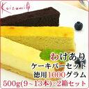 ショッピング端っこ わけありケーキバー 1000gセット500g(9〜13本)×3種から【2つ】お好みの組み合わせが選べる!味・品質は一級品