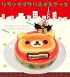 リラックマスペシャルクリスマスケーキ〜イチゴムースと生クリームのクリスマスケーキ〜【キャラクターケーキ】【数量限定】【着時間指定不可】【2015クリスマスケーキ】