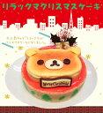 リラックマスペシャルクリスマスケーキ〜イチゴムースと生クリームのクリスマスケーキ〜【キャラクターケーキ】【数量限定】【着時間指定不可】【2015クリスマスケーキ...
