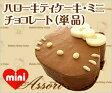 【あす楽】ハローキティ モノクロミニケーキチョコレート〜チョコレートケーキ〜【バレンタイン】【ハローキティ】【スイーツ】【スィーツ】【おもたせ・おみやげに最適】