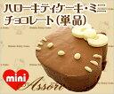 モノクロミニケーキチョコレート チョコレート スイーツ スィーツ おみやげ