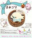 まめゴマケーキ(チョコ味)【クール宅急便冷凍】