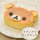 リラックマチーズケーキ〜スフレチーズケーキ〜【スイーツ】【スィーツ】【おもたせ・おみやげに最適】