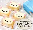 【バースデーケーキ・誕生日ケーキ】コリラックマ レア チーズ...
