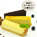 わけありケーキバー 1000gセット500g(9〜13本)×3種から【2つ】お好みの組み合わせが選べる!味・品質は一級品