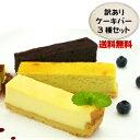【送料無料】わけありケーキバー500g(9〜13本)×3種 ...
