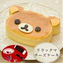 【バースデーケーキ・誕生日ケーキ】リラックマ チーズケーキ?スフレチーズケーキ?【お誕生日プレート&ローソク&名前入れ用転写シートセット】