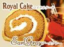 一切れずつ個包装の贅沢ロールケーキ♪ロイヤルケーキ(アールグレー)