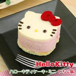 ハロー<strong>キティ</strong> 苺(いちご) ミニ<strong>ケーキ</strong>〜イチゴのクリームチーズ<strong>ケーキ</strong>〜【ハロー<strong>キティ</strong>】【サンリオ】【スイーツ・スィーツ】【おもたせ・おみやげに最適】