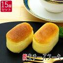 ひとくち純生チーズケーキ15個セット〜スフレチーズケーキ〜