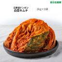 ショッピング江原道 クレンジングウォーター 300ml 江原道ドンガンキムチ 2kg 韓国産キムチ 白菜キムチ ポギキムチ 酸味有り