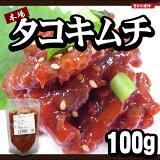 特上タコチャンジャ 100g 海鮮キムチ 利久 混ぜるタコ 塩辛