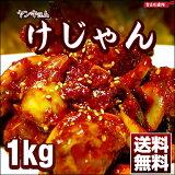 【】辛いケジャン 1kg かにキムチ ワタリガニ ケジャン