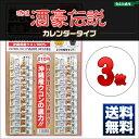 送料無料 ウコン サプリ 琉球酒豪伝説 20包 3枚 カレンダータイプ あす楽
