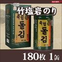 韓国のり 180枚 1缶 竹塩岩のり 韓国海苔