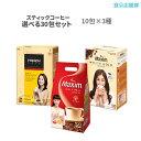 スティックコーヒー選べる30包セットコーヒーミックスマキシムモカゴールドオリジナルFrenchCafeMAXIM「10スティック×3種、バラ入り」
