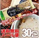 送料無料 ダムト ユルム茶 ナッツミックス 30包 韓国茶 メール便 「期間限定MAXIM Mochagoldコーヒーが2倍数量で選べる♪」