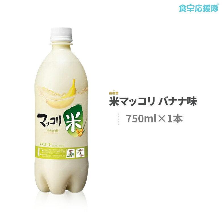 麹醇堂 米マッコリ バナナ味 750ml クッスンダン