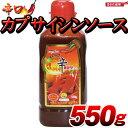 唐辛子 ソース カプサイシン 550g 韓国 調味料