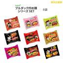 【ライト登場!】ブルダック炒め麺9種から選べるお試し8袋 SET! ブルダック炒め麺、