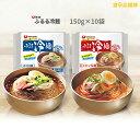 農心 ふるる冷麺×10袋 韓国食品 冷麺 韓国麺 冷やし麺 辛口ビビン麺 選べる冷麺セット!