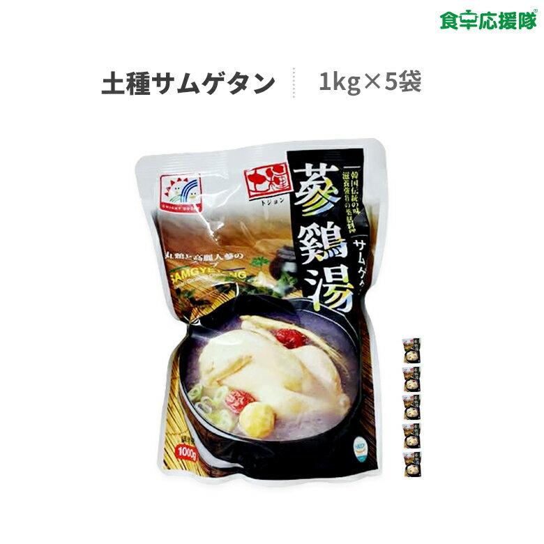 送料無料 サムゲタン レトルト 800g 2袋 参鶏湯 韓国 あす楽