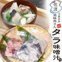佐渡産 タラ味噌汁用セット(切り身と肝の個別パック入)(冷凍...