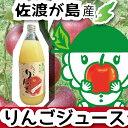 佐渡産りんごジュース 1リットル×2本果汁 100%!完熟したサンふじを使用【常温】【楽ギフ