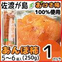 佐渡産あんぽ柿 250g 1パック4〜6個入 要冷凍佐渡が島...