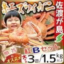 佐渡産紅ズワイガニ 紅Bセット合計1.5kg以上 500〜6...