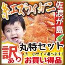 【ポイント10倍 9/26迄】【訳あり】佐渡産紅ズワイガニ ...
