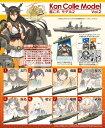 エフトイズ『艦これ モデル Vol.2』シークレット大和込み 9種