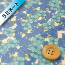リバティプリント タナローン【ラミネート加工】660(Susanne スザンヌ)ブルー【02-363