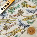リバティプリント タナローン【半針キルト】(Tom's Jet トムズ ジェット)バードックブラウン【サンドウオリジナルカラー/3631176】