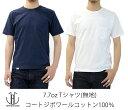 JAPAN BLUE JEANS ジャパンブルージーンズ デニムに合う 無地T 半袖 定番 人気 メンズ コートジボワール コットン 7.7oz ポケット Tシャツ 無地 日本製 J44390J01【RCP】10P30May15
