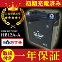 バイク バッテリー CBX400F インテグラ 型式 NC07 一年保証 HB12A-A 密閉式