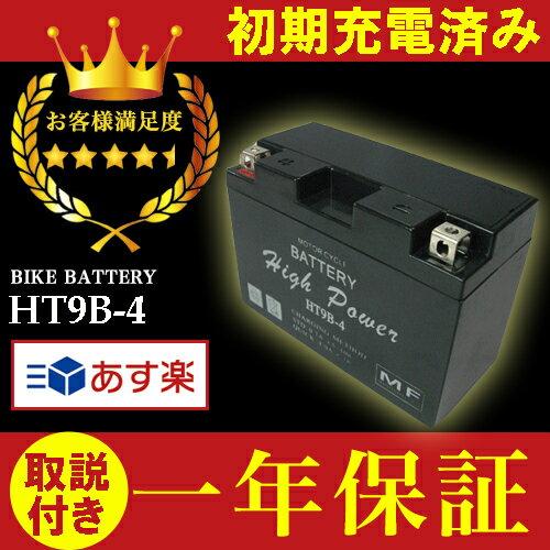 バイク バッテリー HT9B-4 一年保証 初期充電済み メンテナンスフリー マジェスティ グランドマジェスティ バイクバッテリー バイク用バッテリー 互換 ( GT9B-4 / FT9B-4 ) 互換品
