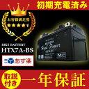 バイク バッテリー アドレスV125G 型式 BC-CF46A/EBJ-CF4EA 一年保証 HTX