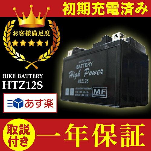 バイク バッテリー フォルツァ 型式 JBK-M...の商品画像