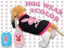 ★メール便送料無料★犬服 PLAY DOG プレイドッグ 可愛いウサギ【送料無料 かわいい犬服 猫服